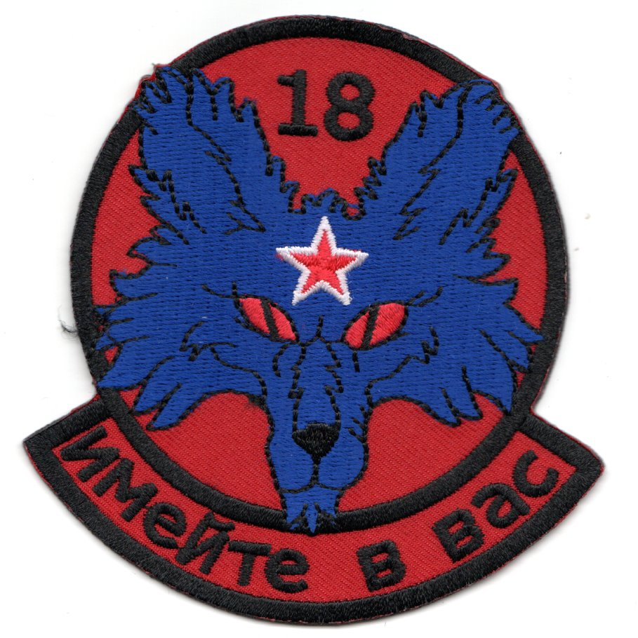 18th Aggressor 'Have At You' Patch (RED AIR)