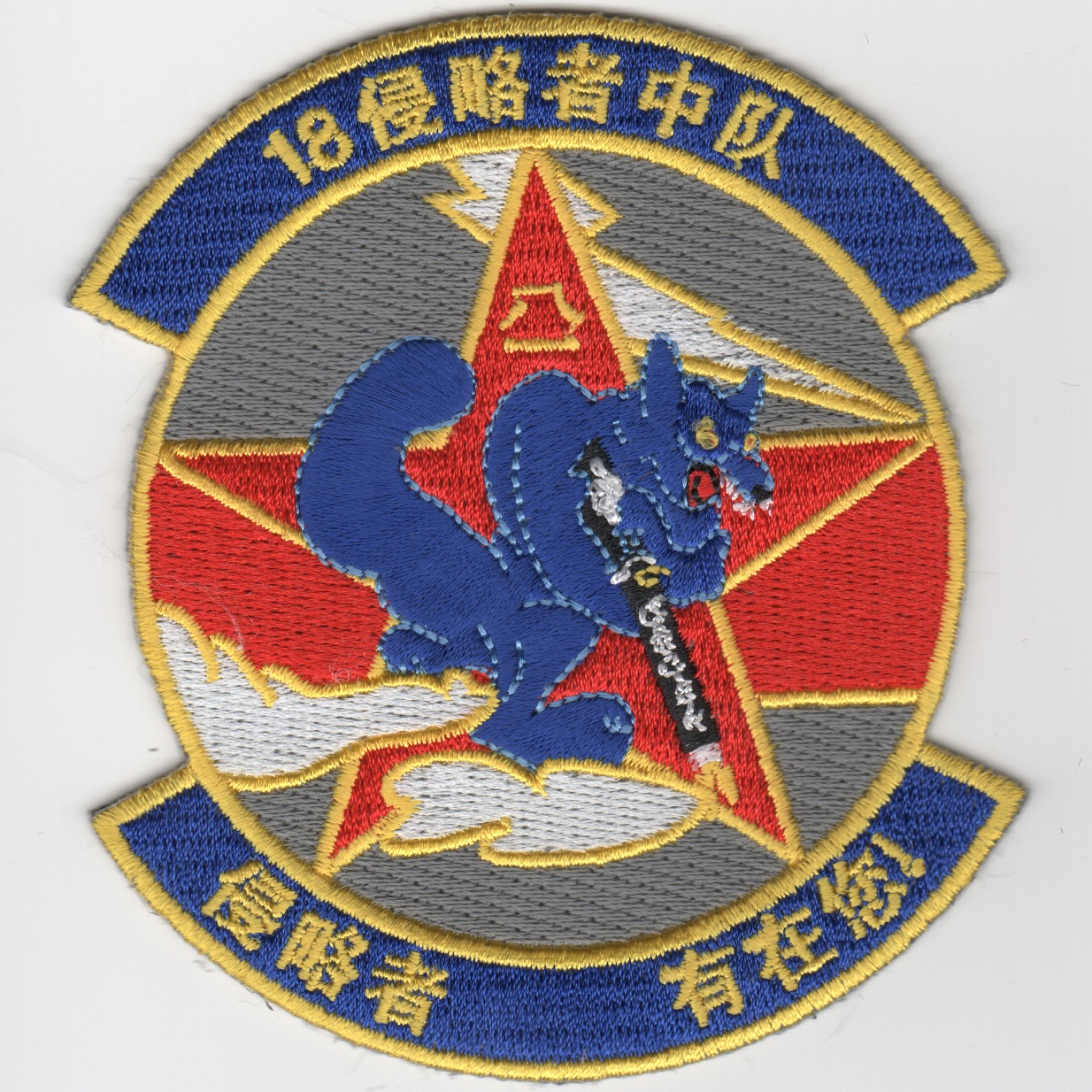 18th Aggressor Squadron Patch (Chinese)