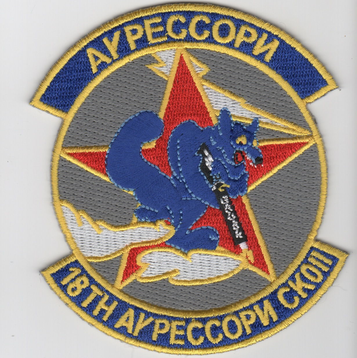18th Aggressor Squadron Patch (Russian)