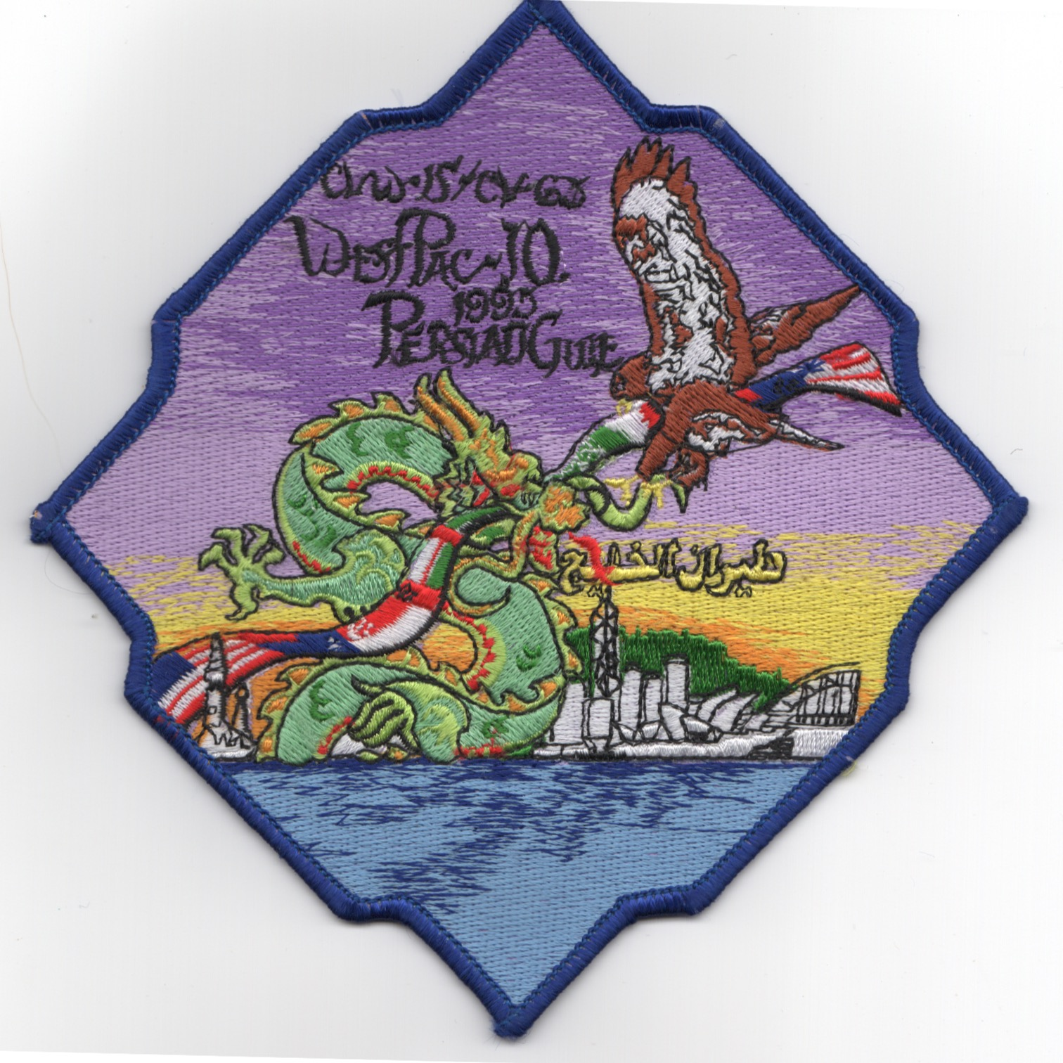 214) CV-63 1995 'PERSIAN GULF' Patch