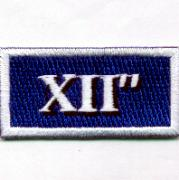 Laughlin AFB, TX Class 03-12 FSS Patch