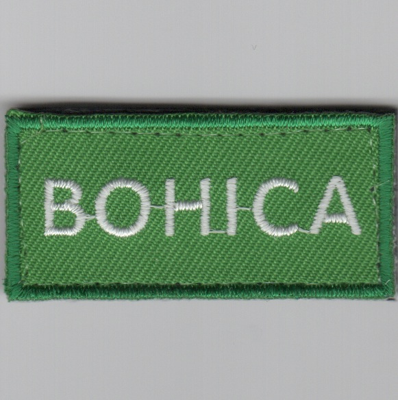 Flight Suit Sleeve - BOHICA (Green)