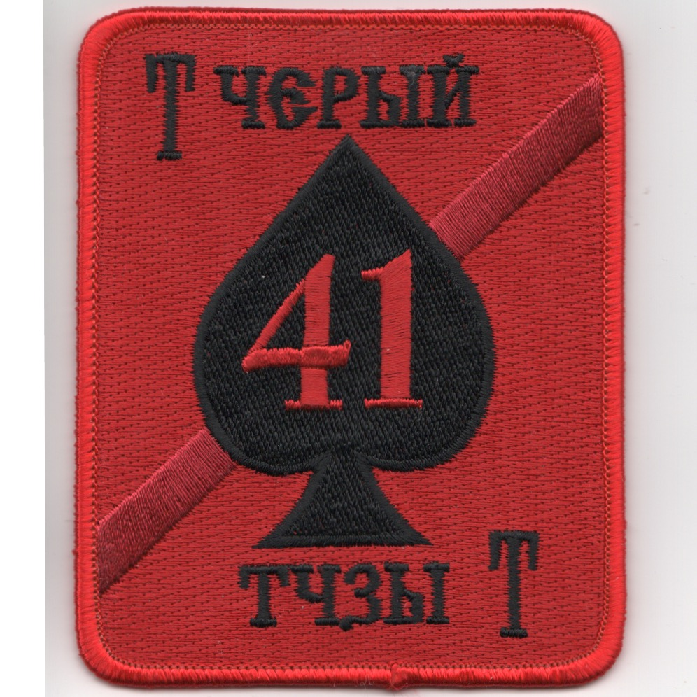 VFA-41 Squadron Patch (RED AIR)