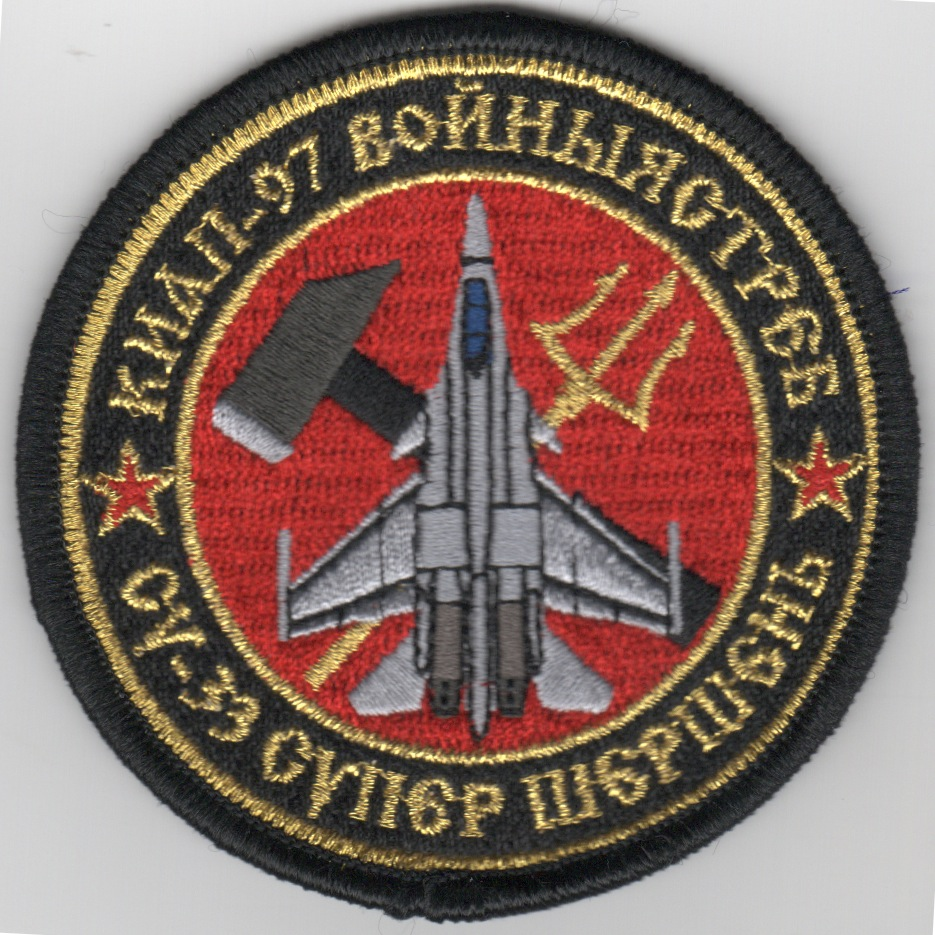 VFA-97 'RED AIR' Bullet Patch (No Velcro)